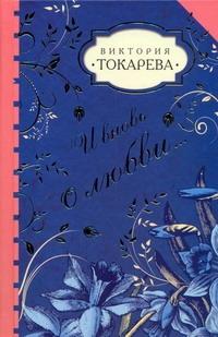 Токарева В.С. - И вновь о любви… обложка книги