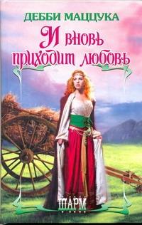 Маццука Дебби - И вновь приходит любовь обложка книги