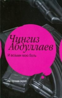 Абдуллаев Ч.А. - И возьми мою боль обложка книги