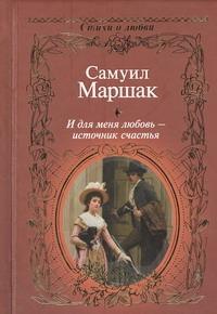 Маршак С.Я. - И для меня любовь - источник счастья обложка книги