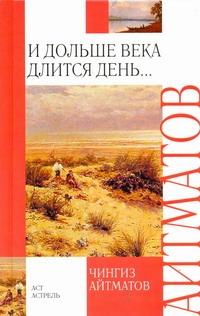 И дольше века длится день... обложка книги