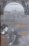 Носик Борис - И здесь, и там, и тогда... [Таинмтвенный дом; Анна и Амедео; Парижский гость] обложка книги