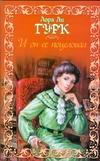 Гурк Лора Ли - И он ее поцеловал обложка книги