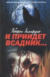 Липаруло Роберт - И приидет всадник обложка книги
