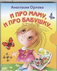 Орлова Анастасия - И про маму, и про бабушку... обложка книги
