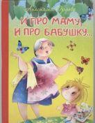И про маму, и про бабушку...