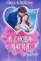 Клейпас Л. - И снова магия' обложка книги