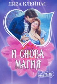 И снова магия обложка книги