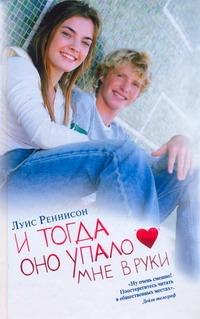Реннисон Луис - И тогда оно упало мне в руки обложка книги