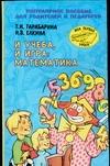 Тарабарина Т.И. - И учеба, и игра: математика обложка книги