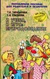 Тарабарина Т.И. - И учеба, и игра: природоведение' обложка книги