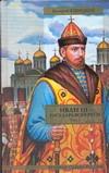 Иван III - государь всея Руси. Т. 1. Кн.1. Княжич. Кн. 2 Соправитель. Кн. 3. Вел обложка книги