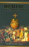 Язвицкий В.И. - Иван III - государь всея Руси. Т. 2. Кн. 4. Вольное царство. Кн. 5. Государь все обложка книги