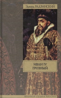 Иван IV Грозный Радзинский Э.С.