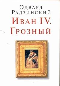 Иван IV. Грозный Радзинский Э.С.