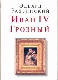 Радзинский Э.С. - Иван IV. Грозный обложка книги