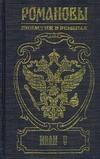 Гордин Р.Р. - Иван V. Цари...царевичи...царевны обложка книги