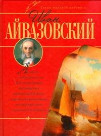 Жабцев В.М. - Иван Айвазовский обложка книги