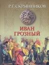 Иван Грозный обложка книги
