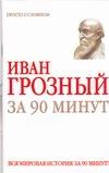 Голь Н.М. - Иван Грозный за 90 минут обложка книги
