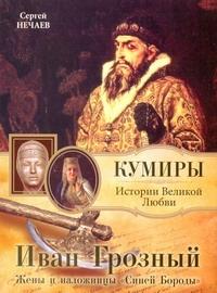Нечаев С.Ю. - Иван Грозный. Жены и наложницы Синей Бороды обложка книги