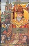 Иван Грозный. Т.II. Кн. 2. Море (части 2-3). Кн. 3. Невская твердыня обложка книги
