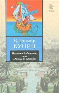 Кунин В.В. - Иванов и Рабинович, или Ай гоу ту Хайфа! Клад. Рассказы обложка книги