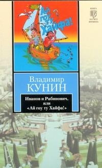 """Иванов и Рабинович, или """"Ай гоу ту Хайфа"""" Кунин В.В."""