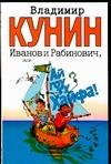Кунин В.В. - Иванов и Рабинович, или Ай гоу ту Хайфа обложка книги