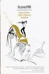 Кунин В.В. - Иванов и Рабинович, или Ай гоу ту Хайфа. Русские на Мариенплац. Интердевочка обложка книги