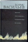 Васильев Б. Л. - Иванов катер обложка книги
