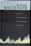 Иванов катер Васильев Б. Л.