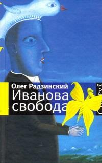 Радзинский Олег - Иванова свобода обложка книги