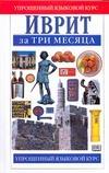 Эйбрамсон Г. - Иврит за три месяца обложка книги