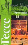 Гессе Г. - Игра в бисер обложка книги