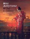Лапутина Яна - Игра в гейшу. Peek-a-boo обложка книги