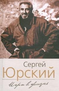 Юрский С.Ю. - Игра в жизнь обложка книги