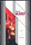 Веллер М.И. - Игра в императора (Приключения майора Звягина - 1) обложка книги