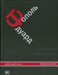 Тополь Э.В. - Игра в кино обложка книги