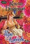 Брокуэй К. - Игра в любовь обложка книги