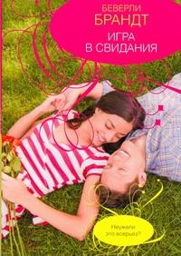 Брандт Беверли - Игра в свидания обложка книги
