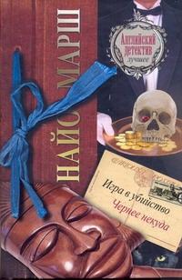 Марш Найо - Игра в убийство. Чернее некуда обложка книги