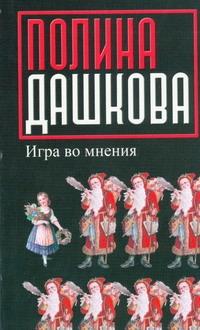 Игра во мнения Дашкова П.В.