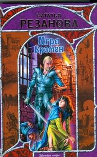 Резанова Н.В. - Игра Времён обложка книги