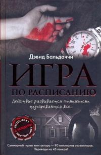 Бальдаччи Д. - Игра по расписанию обложка книги