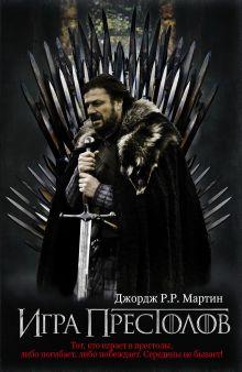 Игра престолов обложка книги
