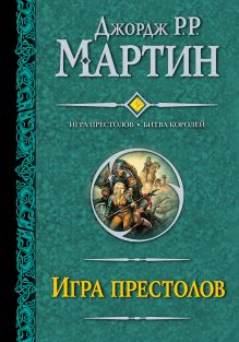 Мартин Д. - Игра престолов. Битва королей обложка книги