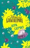 Игра случая Александрова Наталья