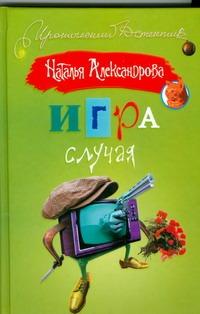 Александрова Наталья - Игра случая обложка книги