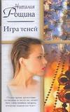 Рощина Н. - Игра теней обложка книги